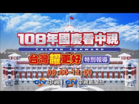 《108年國慶看中視 台灣耀更好》 特別報導