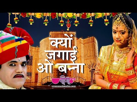 New Rajasthani Songs 2017 | Kyo Jagai O...