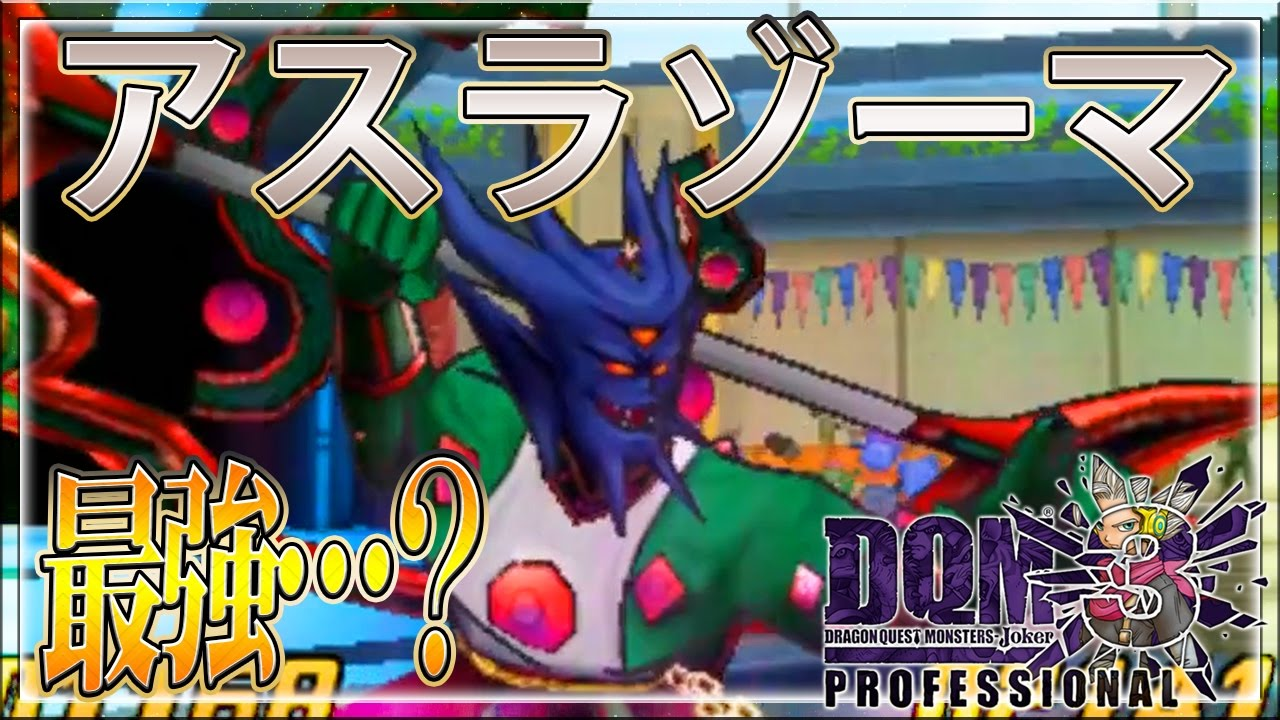 ジョーカー 3 プロフェッショナル おすすめ モンスター ドラクエ