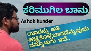 ಕರಿಮುಗಿಲ ಬಾನು | kannada kavana | Friendship kavana | emotional thoughts on friends in kannada