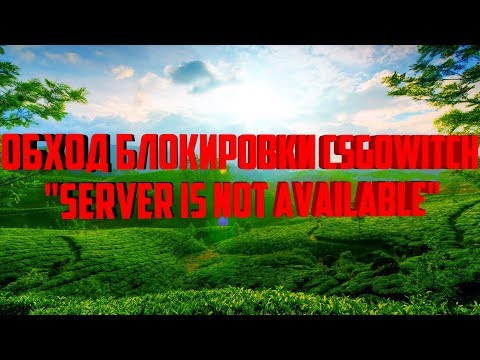 Обход новой блокировки CSgoWitch Server is not available
