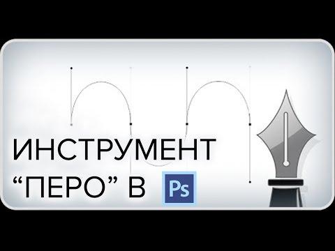 Инструмент Перо в Фотошоп . /  Photoshop pen-tool
