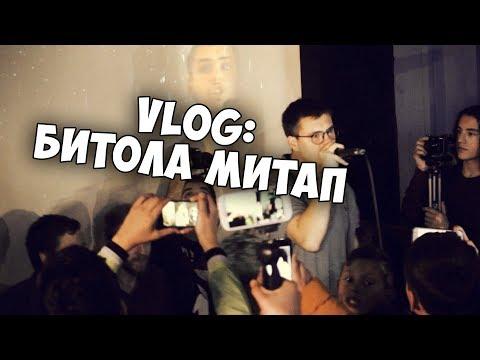 Vlog: БИТОЛА МИТАП