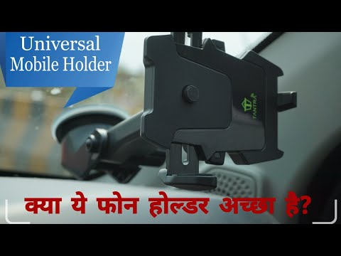 Tantra Universal Mobile Stand - My 5th Car Phone Holder, Is It Good?