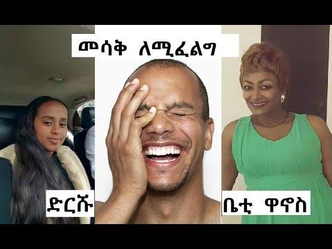 ETHIOPA: New Ethiopian Comedy 2018 - Dirshu With Bety Wanos , Habtamu And Mero
