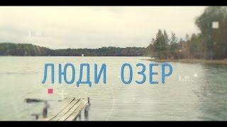Специальный репортаж. Люди озер.