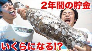 【2年間】巨大コーラ貯金箱を小銭だけでMAXにしたら貯金額いくらになるの!?