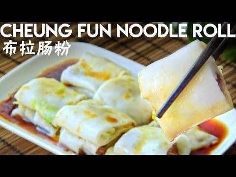 cheung-fun,-authentic-cantonese-rice-noodle-rolls-(布拉肠粉)