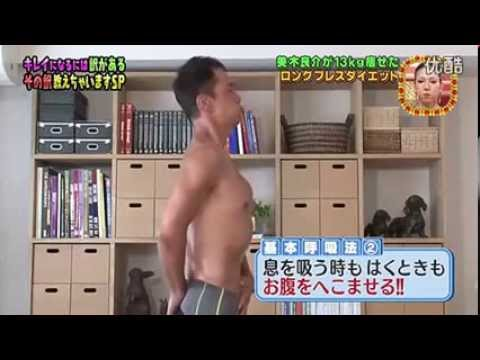 How To Lose Weight Fast  - Long breath diet video breathing diet craze growing in Japan