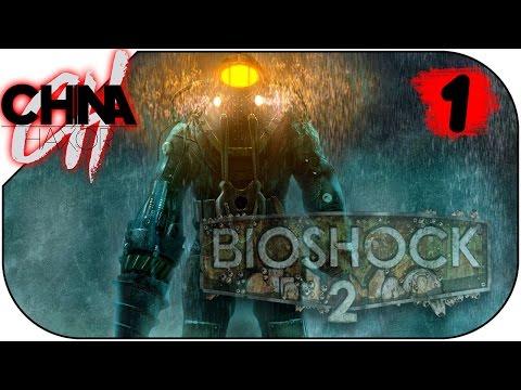 BIOSHOCK 2 The Collection (EP1) ★ Início De Bioshock 2 ★ ( Série / Walkthrough Em Português )