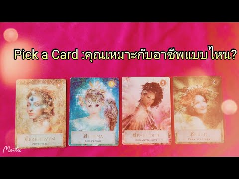 Pick a Card : คุณเหมาะกับอาชีพแบบไหน?