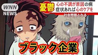 #30 【鬼滅の刃】うつ状態の炭治郎と伊之助がニュースで話題に! Demon Slayer Kimetsu no Yaiba