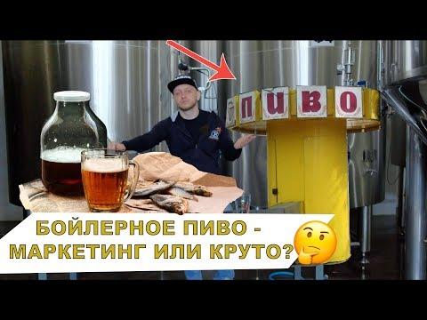 Бойлерное пиво - маркетинг или круто?