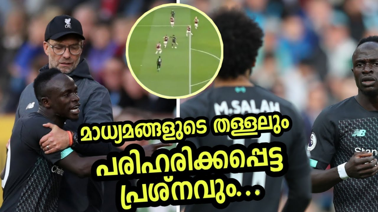 Actually, what the hell happened between Mane and Salah on that day | Football  Heaven