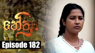 Nethra - නේත්‍රා Episode 182 | 03 - 12 - 2018 | SIYATHA TV Thumbnail