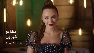 Carla Chamoun - Masha'er - كارلا شمعون - مشاعر