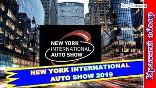 Авто обзор - NEW YORK INTERNATIONAL AUTO SHOW 2019 – ВСЕ ПРЕМЬЕРЫ АВТОСАЛОНА В НЬЮ-ЙОРКЕ