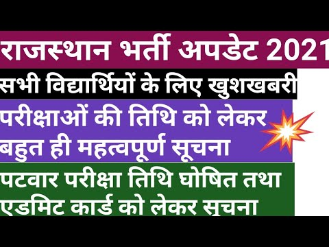 राजस्थान रिक्तियों अद्यतन 2021    पटवार परीक्षा तिथि 2021    वनरक्षक    वनपाल    ग्रामसेवक परीक्षा