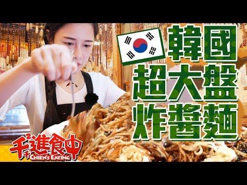 【千千進食中】韓國弘大 道地炸醬麵超大盤 中和佳庭중화가정 只有四人份?!
