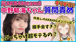 【元AKB48中野郁海】ガチの人気アイドルを厄介オタクがギリギリ質問責めしてみた!【因幡はねる / あにまーれ】
