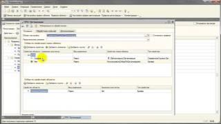 Видеоурок 1С БСП: Обмен данными (Часть 2: Обмен данными с РИБ)