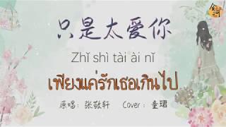 จินเหอพาฟังเพลงจีน HSK 4 【只是太爱你】 พินอิน+แปลไทย