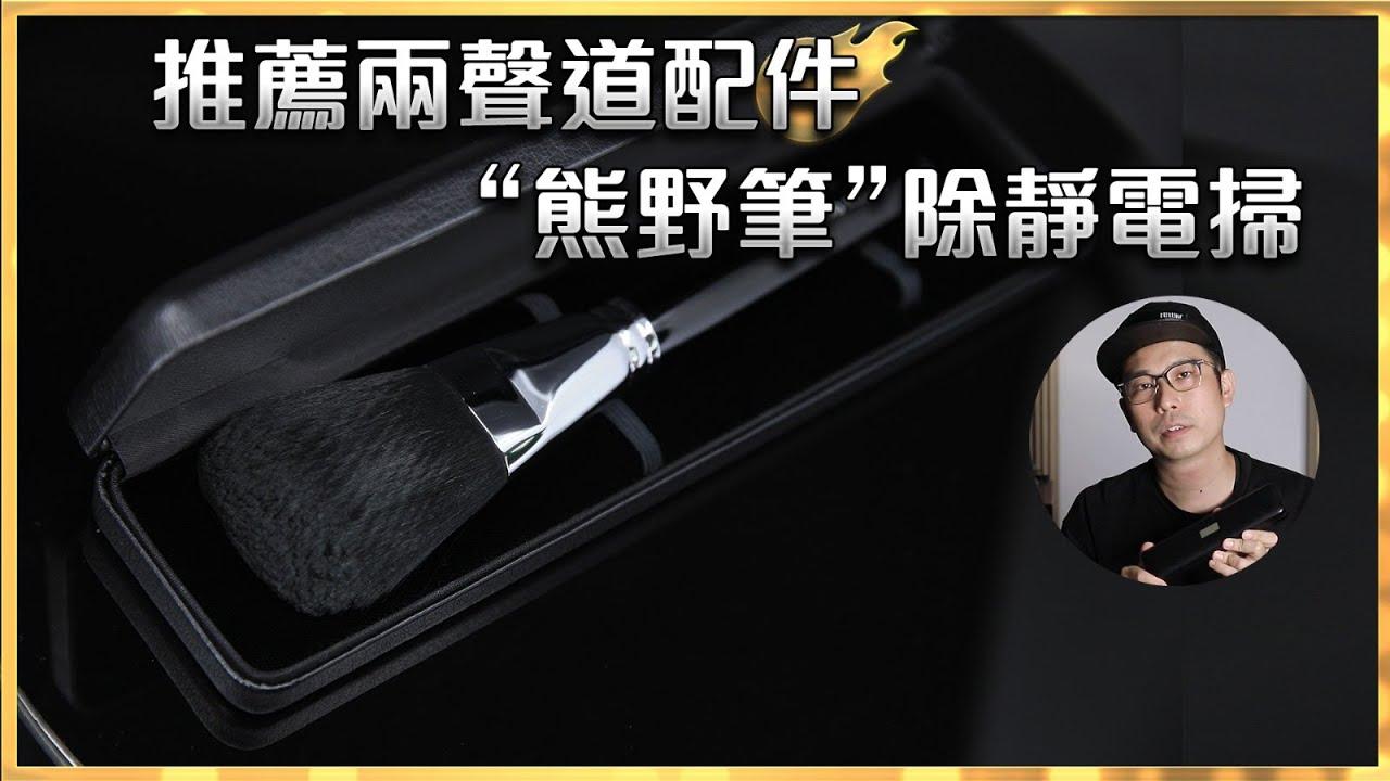 """[毒海浮沉] 推薦兩聲道配件 """"熊野筆"""" 除靜電掃 兩聲道  中文字幕"""