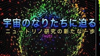 2013年 5分 7月、東海村のJ-PARCから岐阜県神岡のスパーカミオカンデま...