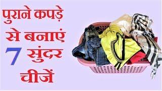 बेकार फटी Jeans और पुराने कपड़े से बनाएं 7 सुंदर चीजें | Old Cloth Reuse Ideas