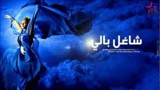 Assala - Sha3'el Baly   أصالة - شاغل بالي