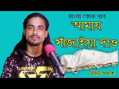 Bangla Folk Song | Amai Sajaia dao |  by Bijoy Polash | LM Music | 2018