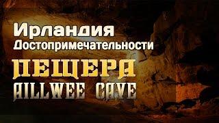 Ирландия. Достопримечательности. Пещера Эайлуии (Aillwee Cave)(Ссылка на статью здесь - http://dvorakowskiy.biz/ezhednevnik/fevral/113-15-e-fevralya После вчерашнего празднования дня святого Валент..., 2015-02-17T03:25:26.000Z)