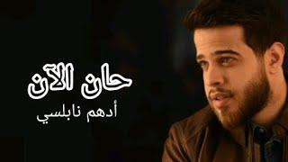Adham Nabulsi - Han AlAn (lyrics) أدهم نابلسي - حان الآن