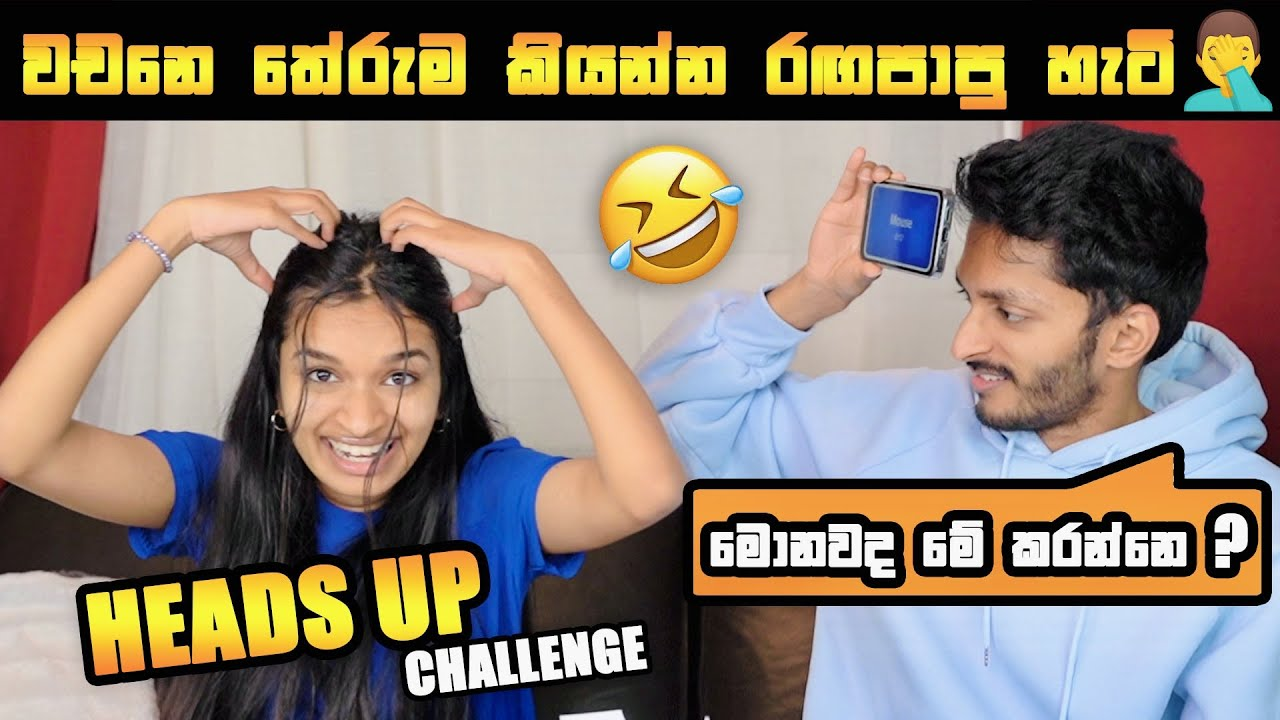 HEADS UP CHALLENGE | වචනෙ තේරුම කියන්න රඟපාපු හැටි | AIYAI NANGI | SL TRISH