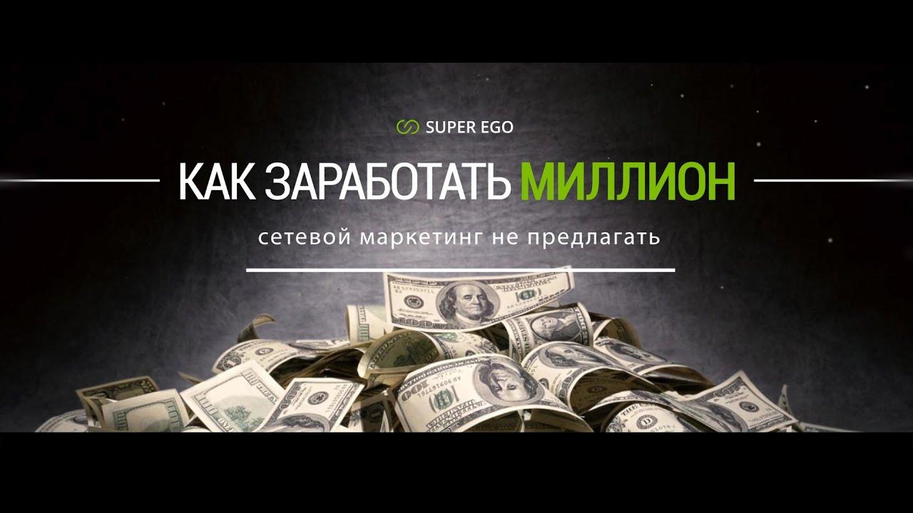 Как заработать деньги в сетевом маркетинге как заработать деньги для школьника