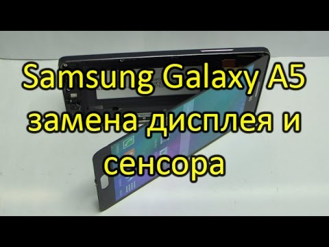Samsung Galaxy A5 (SAMSUNG SM-A500F) замена дисплея и сенсора\LCD Touch Repair Samsung Galaxy(A500F)