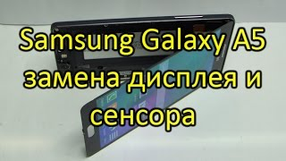 Samsung Galaxy A5 (SAMSUNG SM-A500F) замена дисплея и сенсораLCD touch Repair Samsung Galaxy(A500F)
