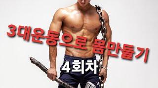 3대운동으로몸만들기(4회차)