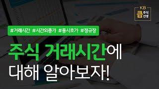 [주식 큽선생] 3편_주식 거래시간에 대해 알아보자!