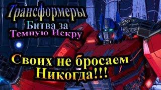 Трансформеры Битва за Тёмную Искру (Rise of the Dark Spark) - часть 7 - Своих не бросаем! Никогда!!!