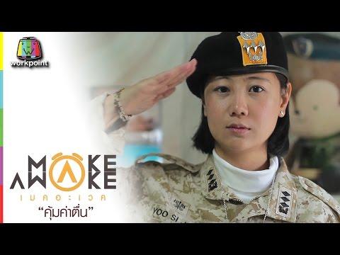 ย้อนหลัง Make Awake คุ้มค่าตื่น | Gyeonggi-Do ประเทศเกาหลีใต้| 5 ม.ค. 60 Full HD