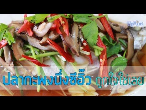 ปลากะพงนึ่งซีอิ๊ว สูตรเด็ดอร่อยเพื่อสุขภาพ ห้ามพลาด!
