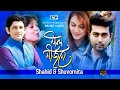 Neel Nirjone | Shahid | Shuvomita | Nil Chowa | Arfin Rumey | Bangla New Song 2017 | FULL HD