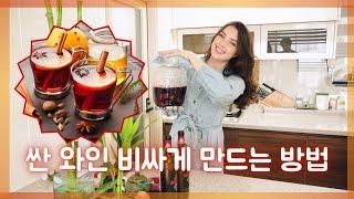 [한러_국제커플] 싸구려 와인의 화려한 변신 '그린트웨인(뱅쇼)' Feat. 요리하는 러시아여자