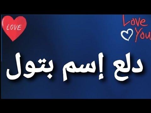دلع إسم بتول Youtube