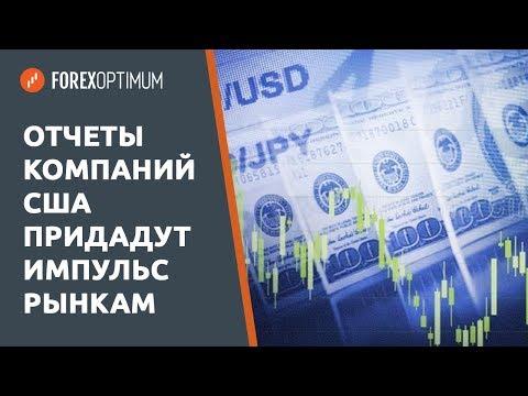 Обзор рынка Forex. Forex Optimum 17.10.2018. Отчеты компаний США придадут импульс рынкам