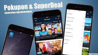 Обязательно скачай это приложение! Обзор Pokupon & SuperDeal