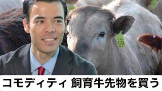 コモディティ、飼育牛(feeder cattle)の先物を買う!