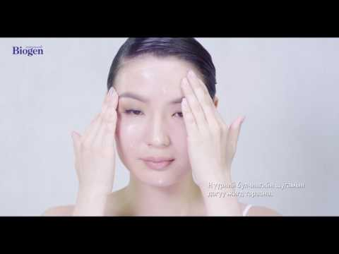 Biogen skin care tutorial - face cream