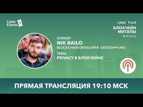 «Privacy в блокчейне» Nik Bailo | BC Meetups Minsk